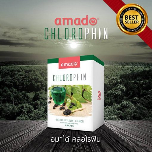 Amado Chlorophin