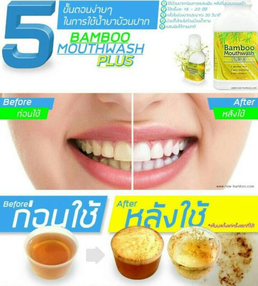 Bamboo Mouthwash Plus