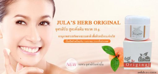 Jula's Herb Original (Night Cream)