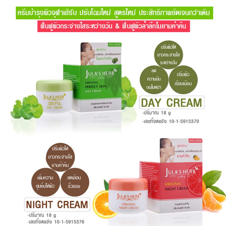 Jula's Herb Original (Night Cream)