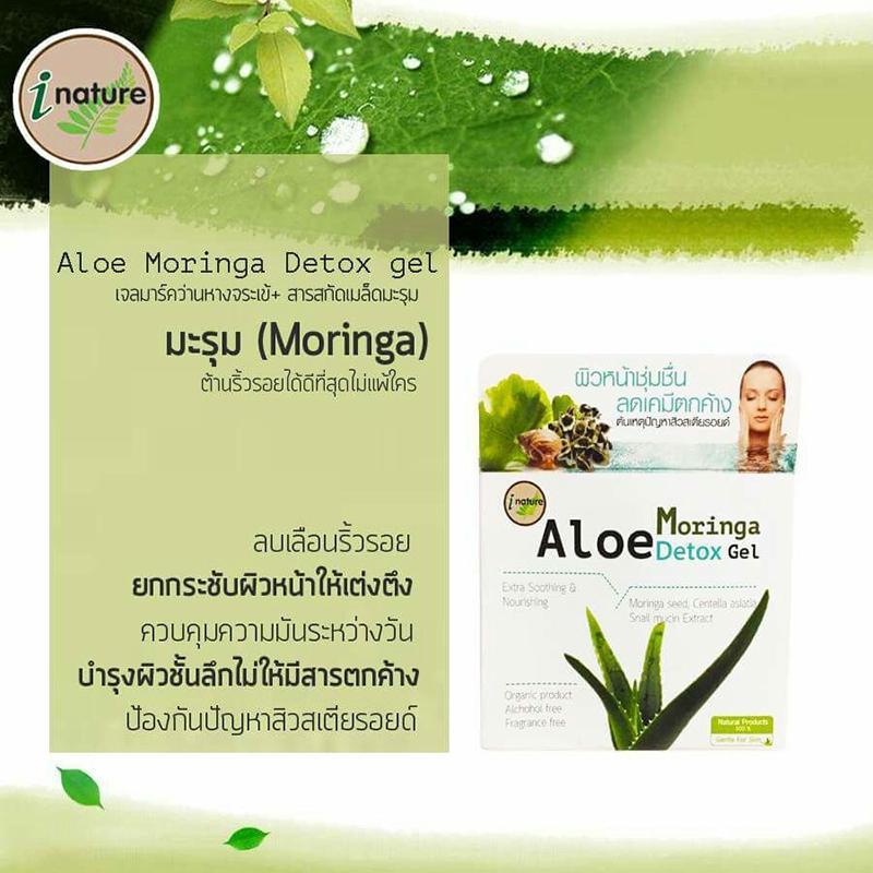 i nature Aloe Moringa Detox Gel