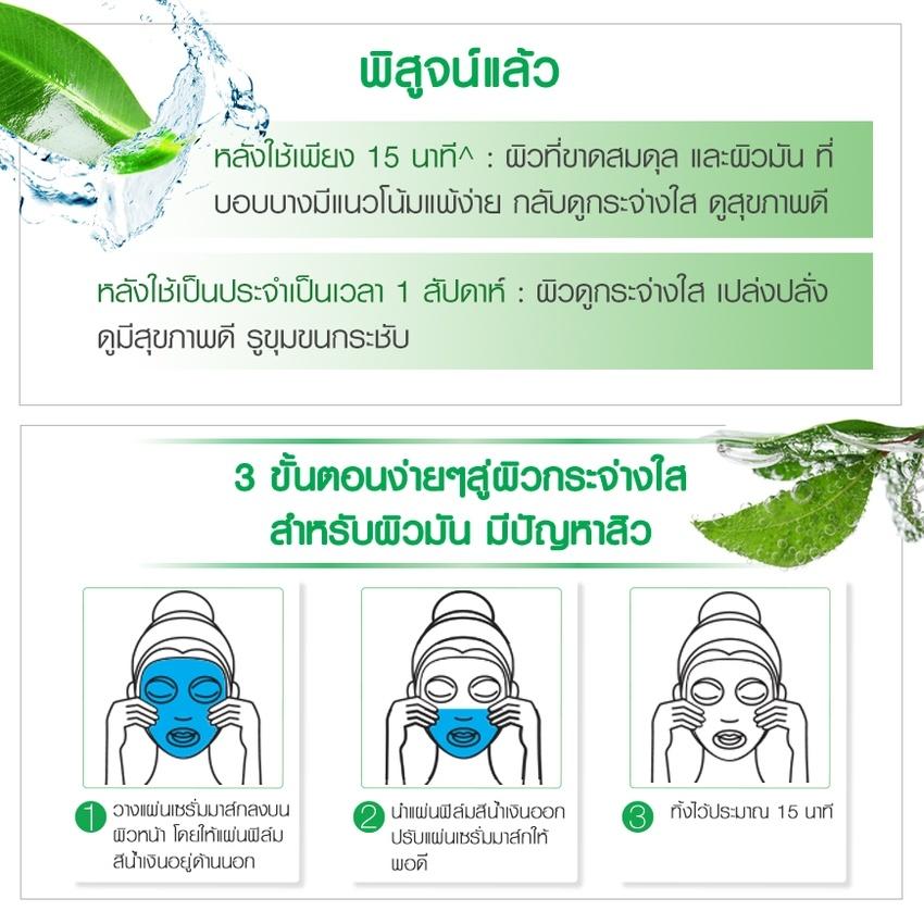 Garnier Serum Mask Hydra Bomb Purifying