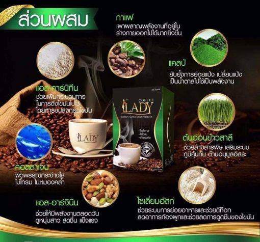 Lady Coffee