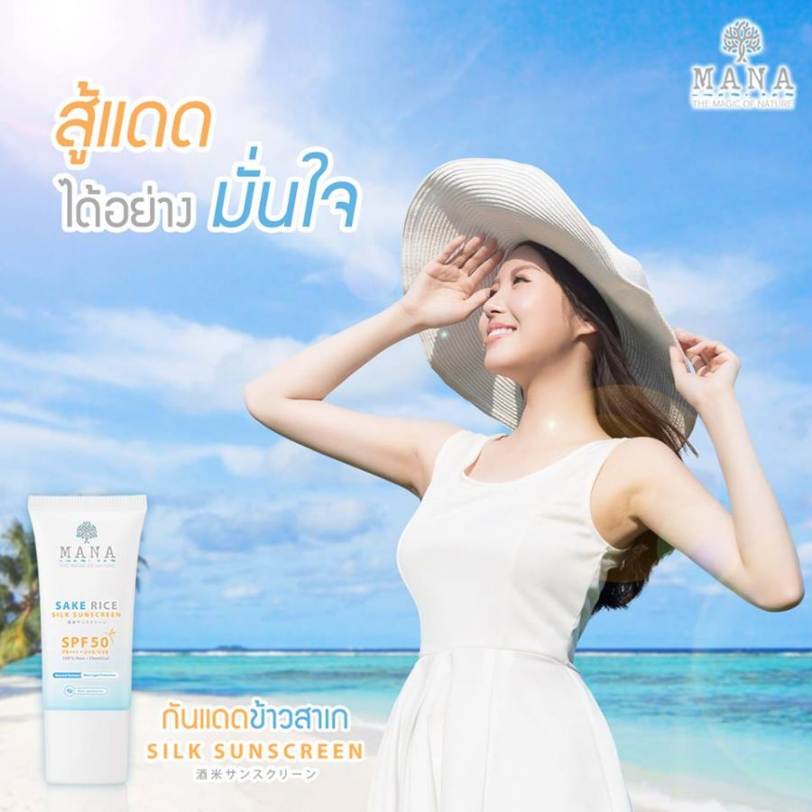 Mana Sake Rice Silk Sunscreen SPF50