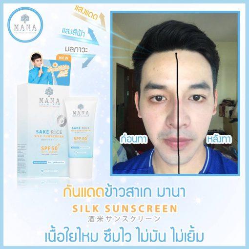 Mana Sake Rice Silk Sunscreen SPF50