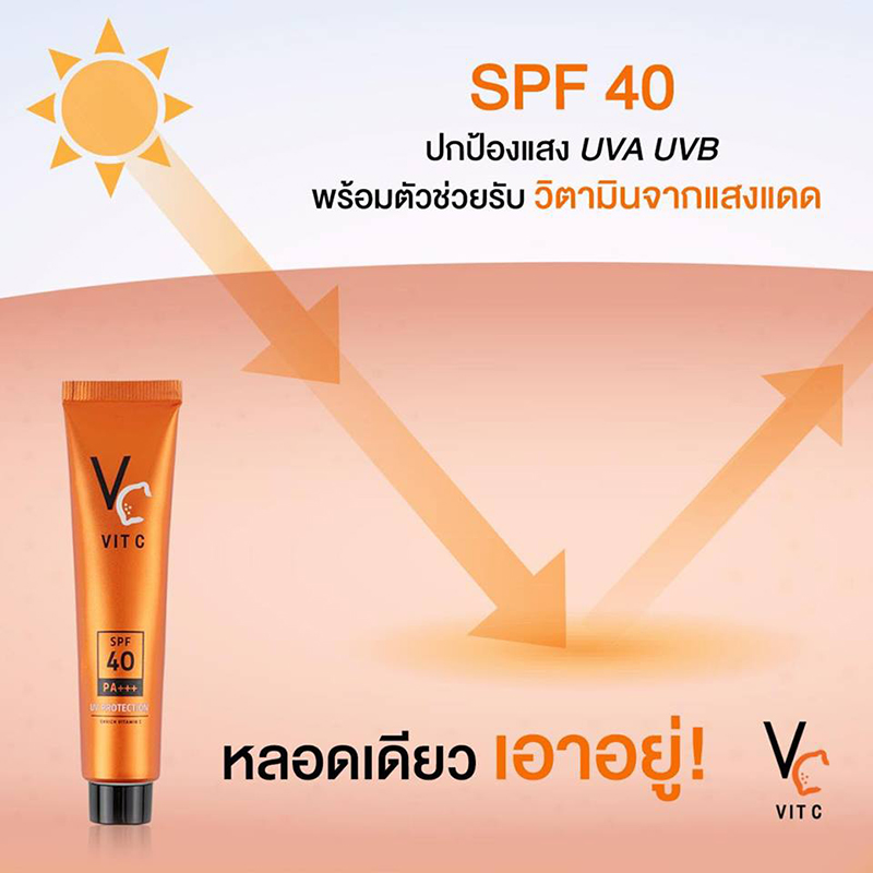 VC Vit C UV Protection SPF40