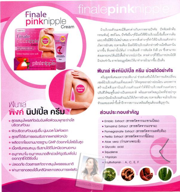 NanoMed Finale Pink Nipple Cream