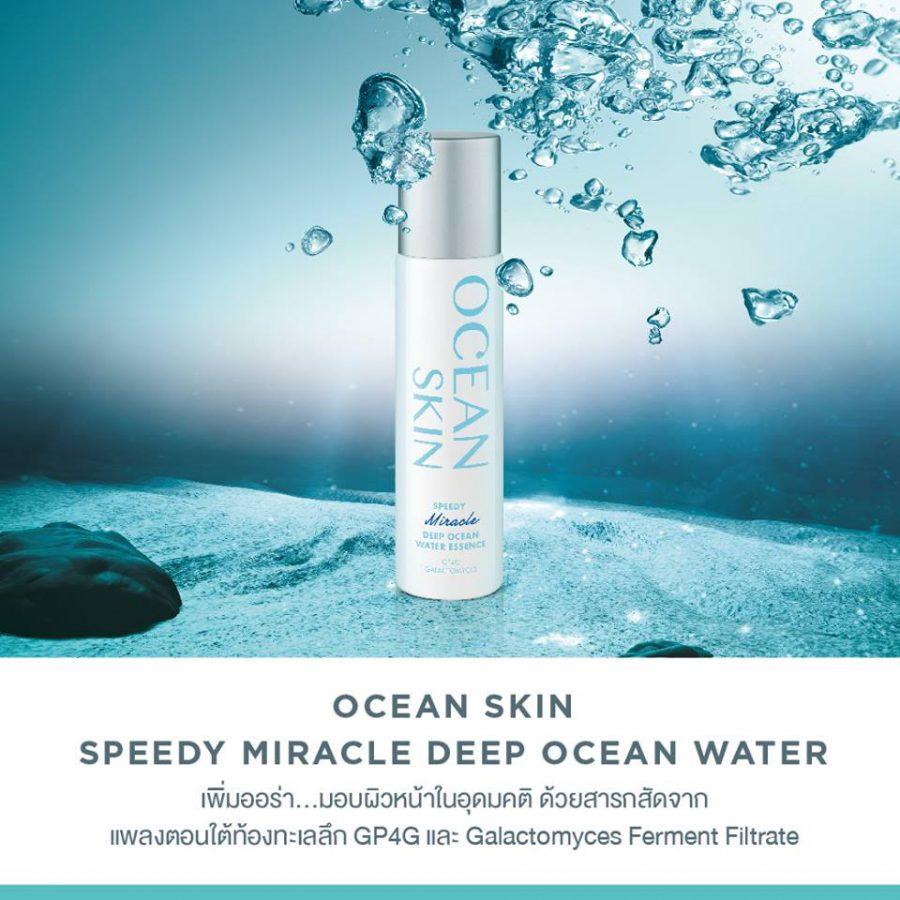 Ocean Skin Speedy Water Essence