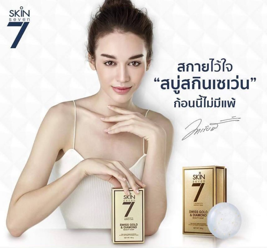 Skin 7 Swiss Gold & Diamond Beauty Soap
