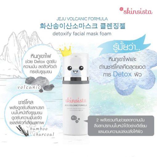 Skinsista Jeju Volcanic Mask Foam