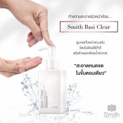 Smith Basi Clear