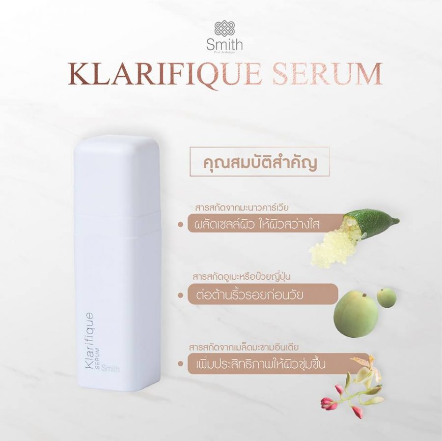 Smith Klarifique Serum