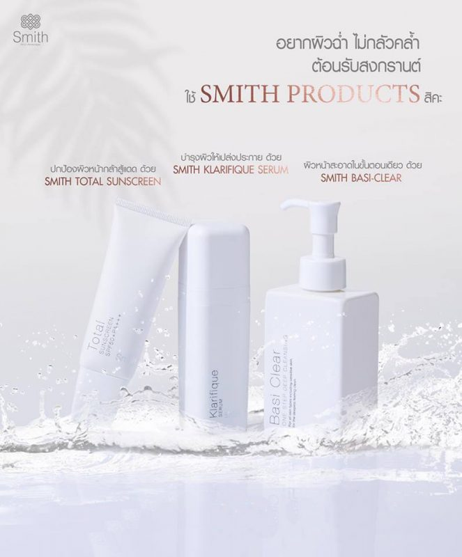 Smith Total Sunscreen SPF50+