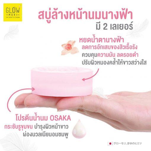 Glow Mori Angel Milk Face Soap