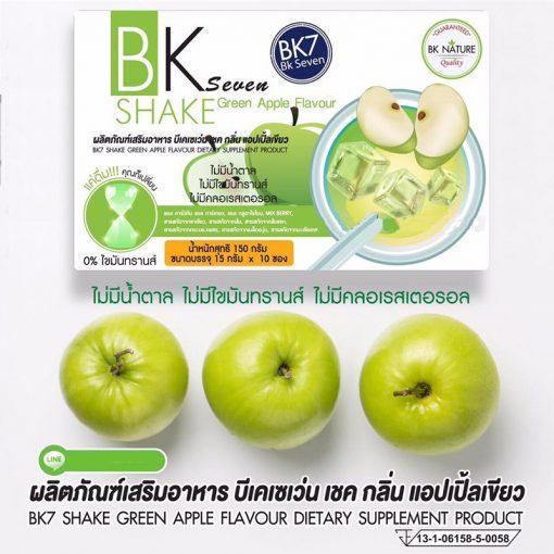 BK seven shake Green Apple