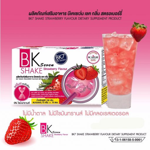 BK seven shake strawberry