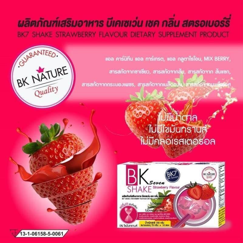 BK seven shake strawberry