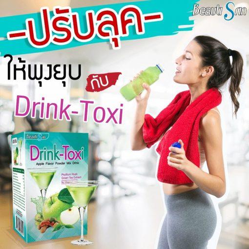 Beauti Srin Drink Toxi