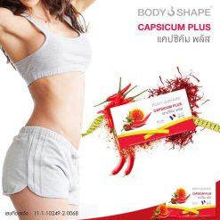 Capsicum Plus by BodyShape
