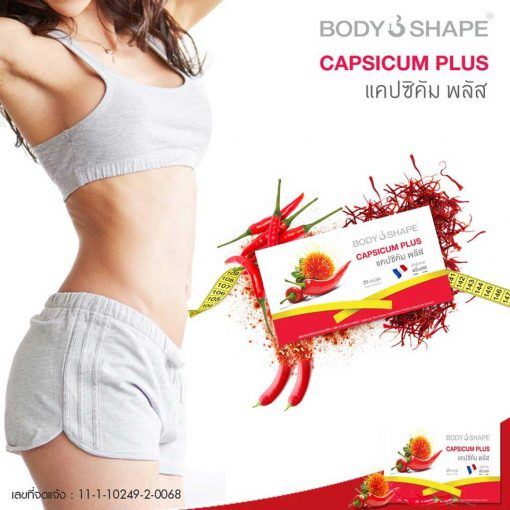 Capsicum Plus by BodyShape