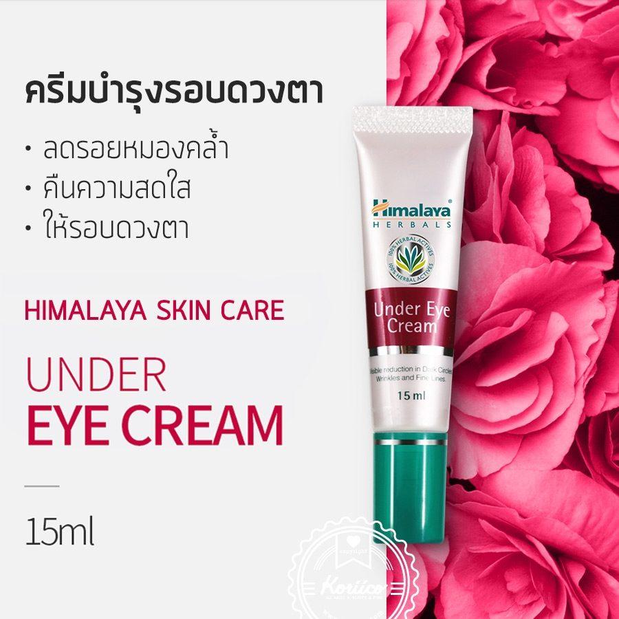 Himalaya Herbals Under Eye Cream