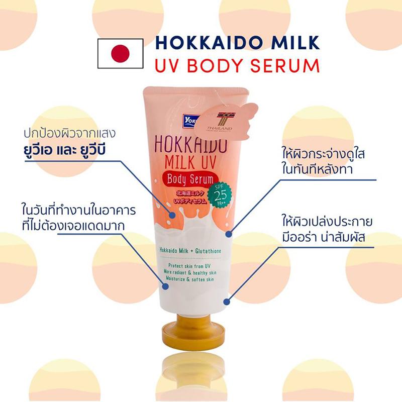 Yoko Hokkaido Milk UV Body Serum