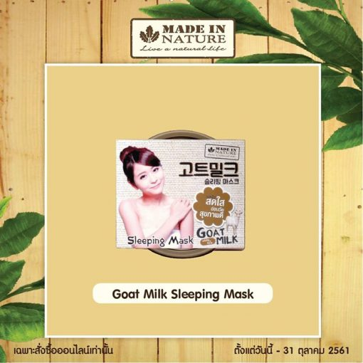 Made In Nature Goat Milk Sleeping Mask