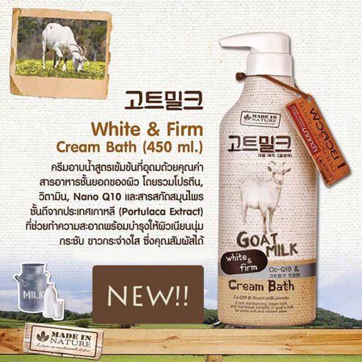 Made in Nature Goat Milk Cream Bath