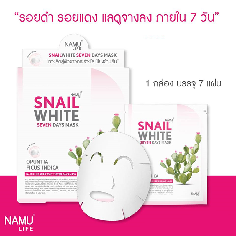 Namu Life Snail White Seven Days Mask