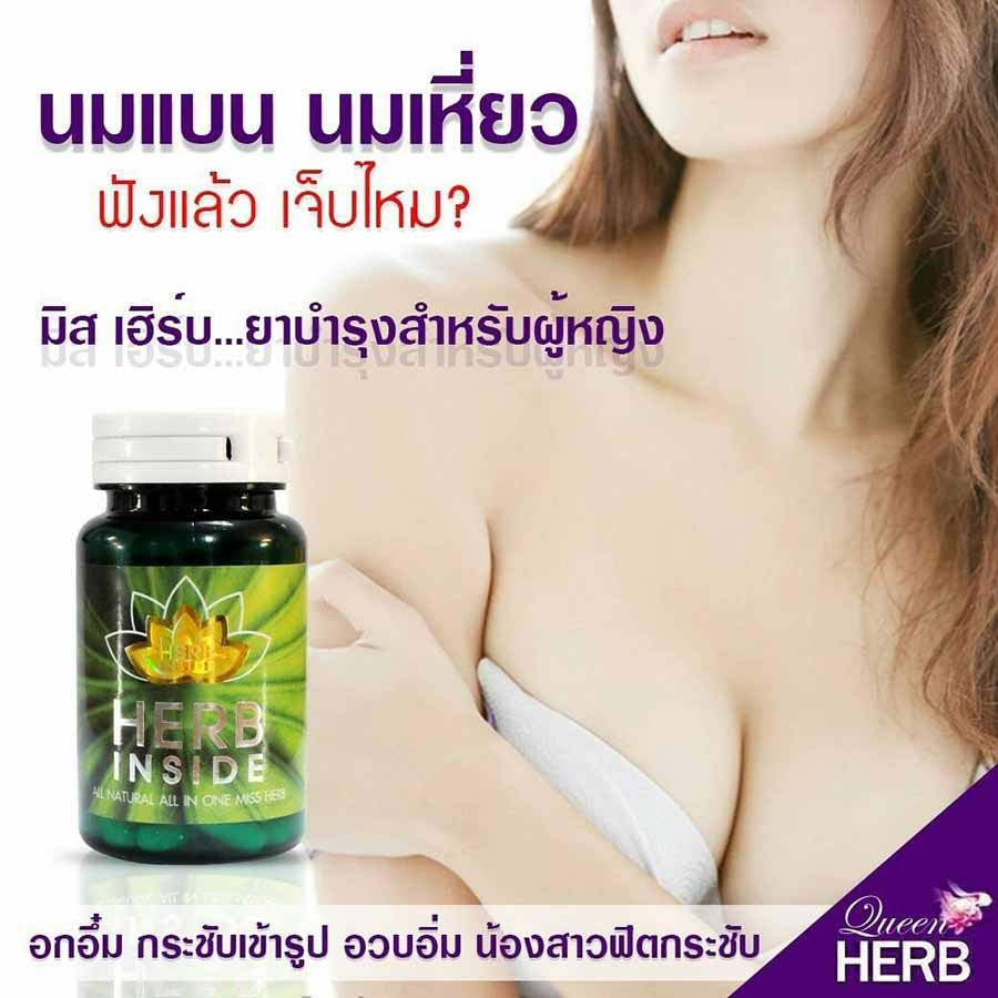 Queen HERB By Herb Inside