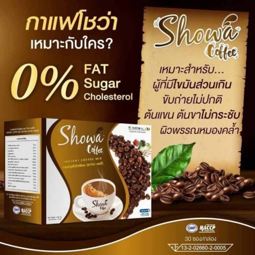 Showa Coffee