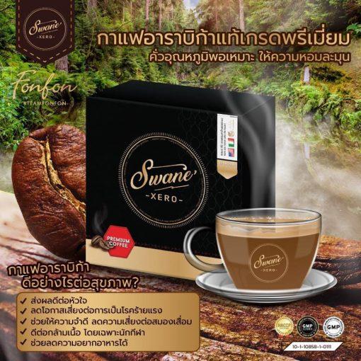 Swane Xero Coffee