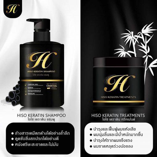 Hiso Keratin Shampoo & Treatment