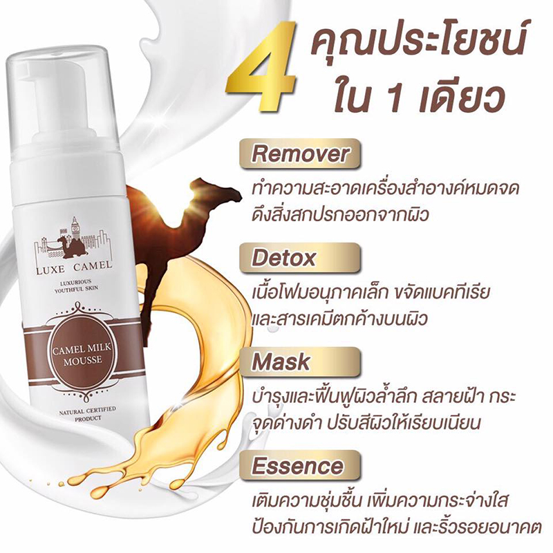 Luxe London Camel Milk Mousse Mask
