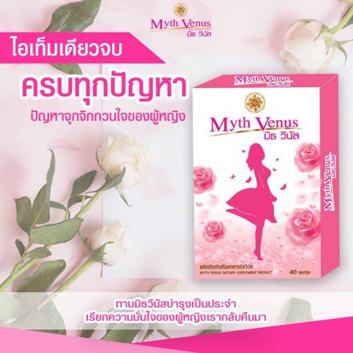 Myth Venus