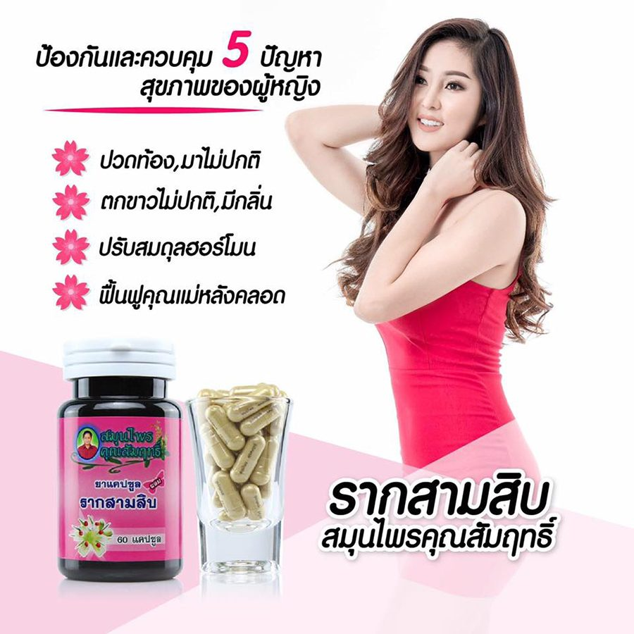 Rak Sam Sib Khun Sumrit Herb