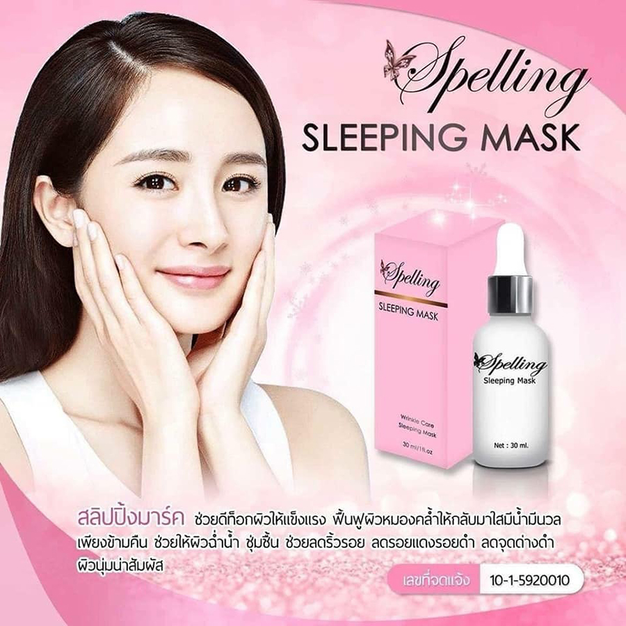 Spelling Sleeping Mask