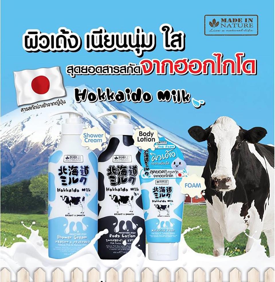 Made In Nature Hokkaido Milk Body Lotion