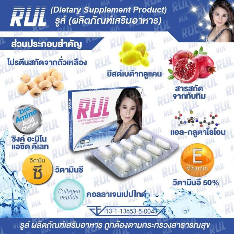 RUL Dietary Supplement