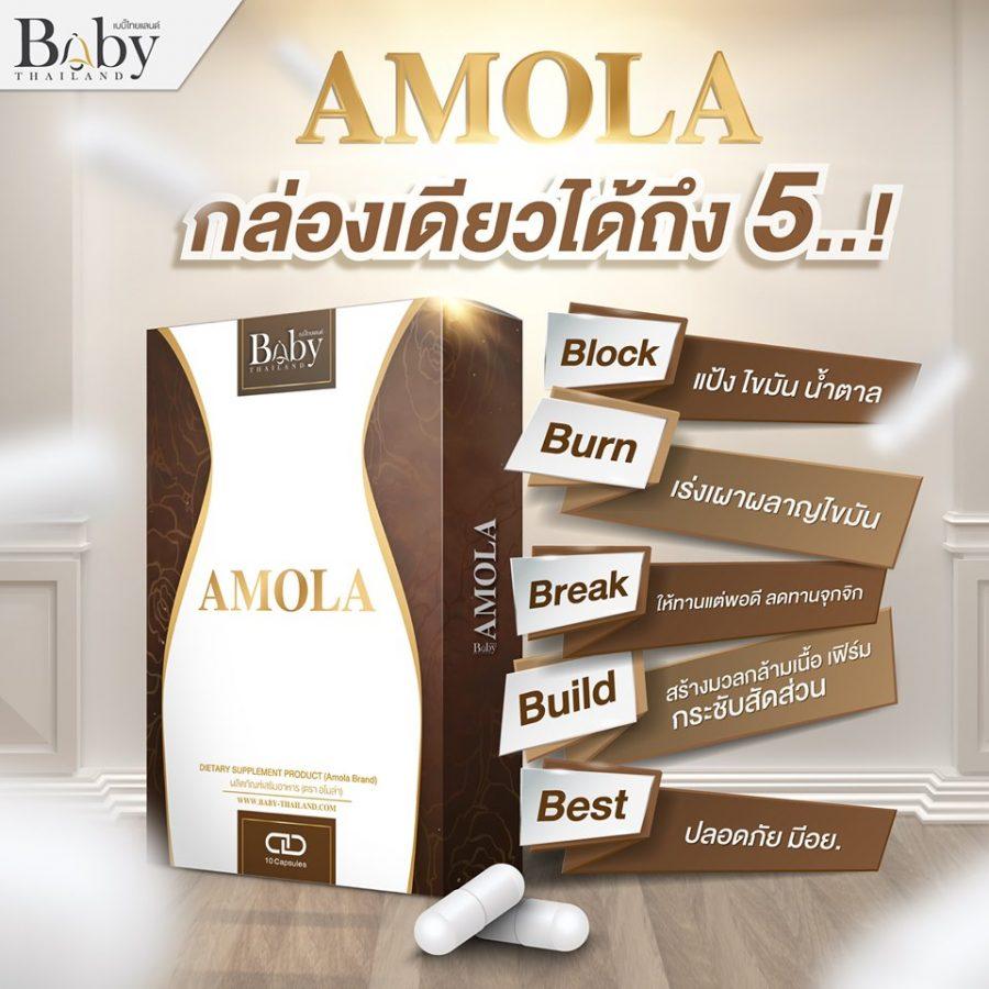 Amola by Baby Thailand