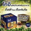 KOI Dietary Supplement