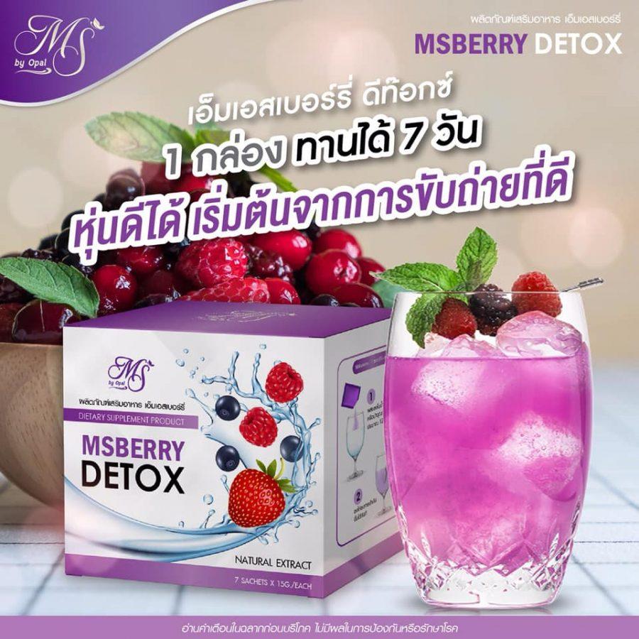 MS Berry Detox