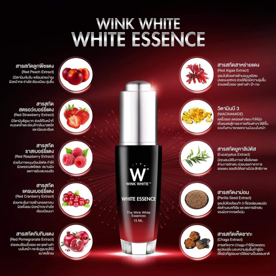 White Essence by Wink White