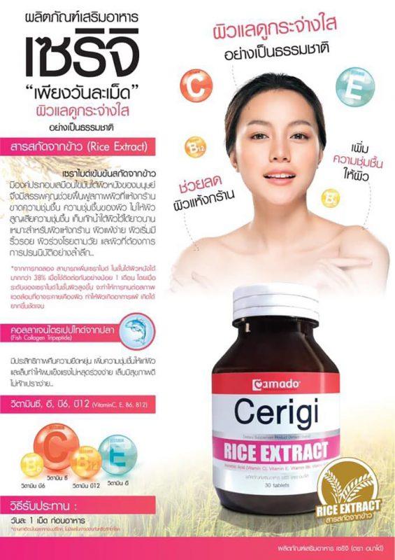 Amado Cerigi Rice Extract