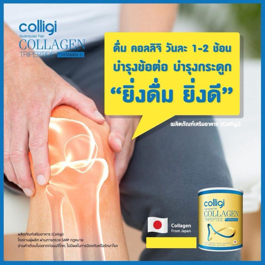 Colligi Collagen by Amado