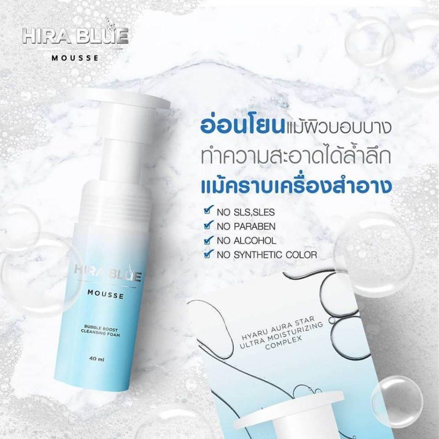 Hira Blue Mousse