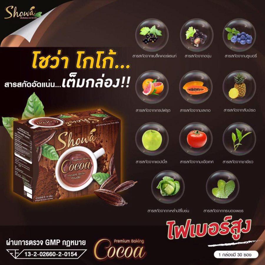 Showa Cocoa