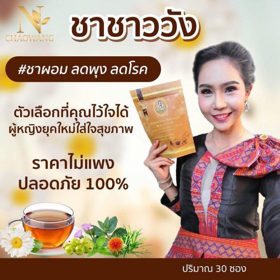 Chaowang Tea