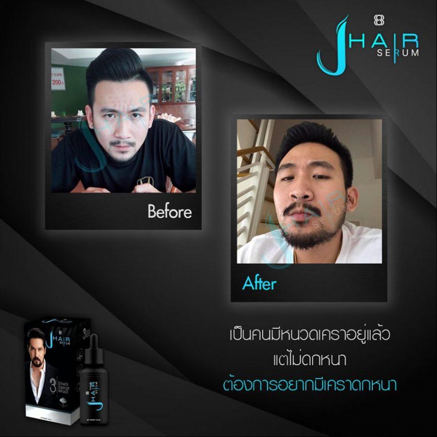 J Hair Serum
