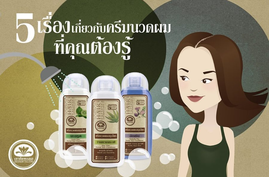 Khaokho Butterfly Pea Herbal Hair Shampoo
